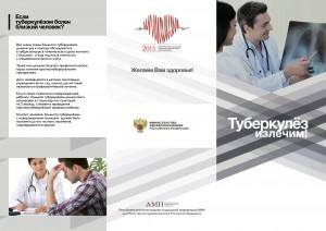 Памятка по туберкулезу 1