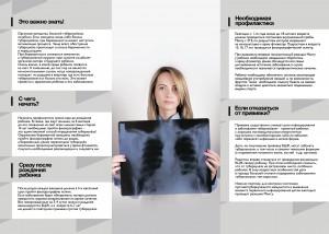 Памятка по туберкулезу 6
